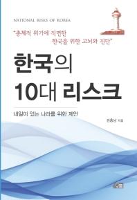 한국의 10대 리스크