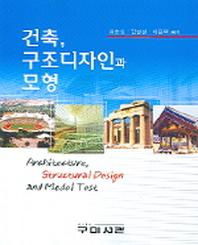 건축 구조디자인과 모형