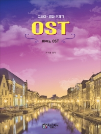 피아노 OST(드라마.영화 주제가)
