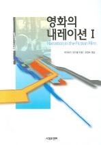 영화의 내레이션 1