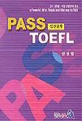 PASS TOEFL(실전표현)