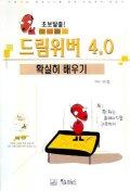 드림위버 4.0 확실히 배우기(초보탈출)(CD 1장포함)