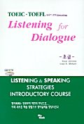 TOEIC TOEFL LISTENING FOR DIALOGUE(초급)