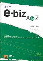 e-BIZ A TO Z