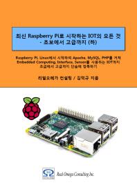 최신 Raspberry Pi로 시작하는 IOT의 모든 것: 초보에서 고급까지(하)