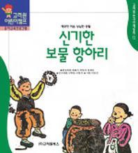 신기한 보물 항아리 (한국전래동화 12)