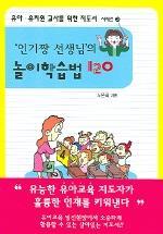 인기짱 선생님의 놀이학습법 120