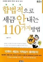 합법적으로 세금 안 내는 110가지 방법: 환급편(2007)