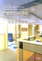 NEW 병원인사관리