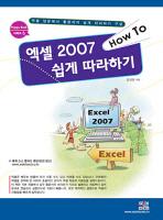 HOW TO 엑셀 2007 쉽게 따라하기