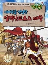 메이플스토리 역사본부. 6: 대제국을 건설한 알렉산드로스 대왕