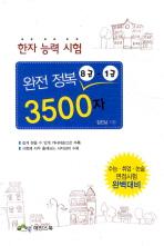 완전정복 한자능력시험 3500자(8급-1급)