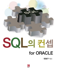 SQL의 컨셉 for ORACLE
