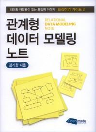 관계형 데이터 모델링 노트