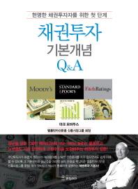채권투자 기본개념 Q&A