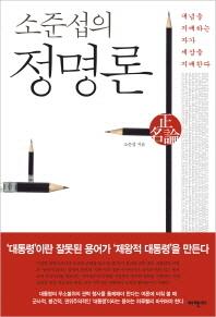 소준섭의 정명론
