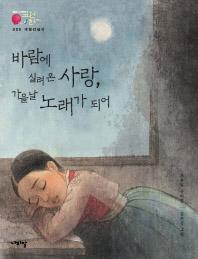 채봉감별곡: 바람에 실려온 사랑, 가을날 노래가 되어