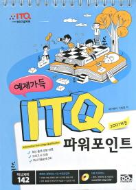 예제가득 ITQ 파워포인트(2007버전)
