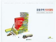 공동주택 리모델링(제2회 주택설계 기술 경진대회)