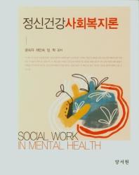 정신건강 사회복지론