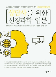 상담사를 위한 신경과학 입문