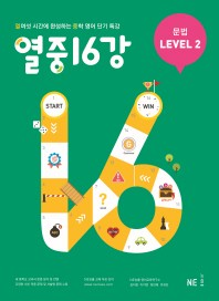 열중 16강 문법 Level. 2