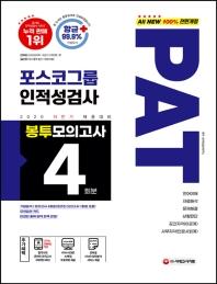 All-New PAT 포스코그룹 인적성검사 봉투모의고사 4회분(2020 하반기)