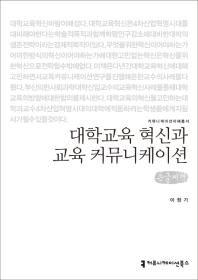 대학교육 혁신과 교육 커뮤니케이션(큰글씨책)
