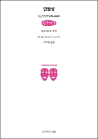 만물상(큰글씨책)