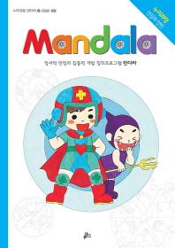 만다라(Mandala). 15: 건강한 생활