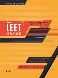 Union LEET 언어이해 기출문제집 (19-10학년도10개년)