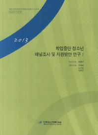 학업중단 청소년 패널조사 및 지원방안 연구. 1