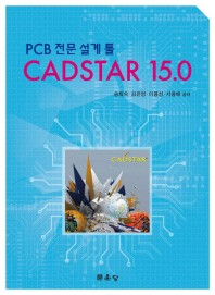 CADSTAR 15.0