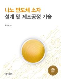 나노 반도체 소자 설계 및 제조공정 기술