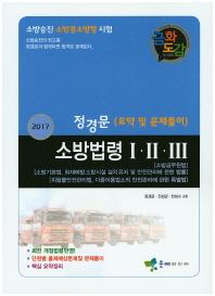 금화도감 정경문 소방법령(1 2 3)요약 및 문제풀이(2017)