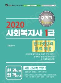 주기다 사회복지사 1급 한 권으로 합격하기(2020)