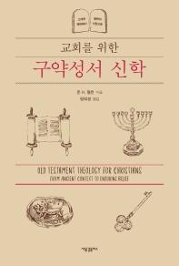 교회를 위한 구약성서 신학