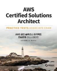 AWS 공인 솔루션스 아키텍트 연습문제 - 어소시에이트