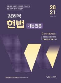 2021 김원욱 경찰 헌법 기본권론