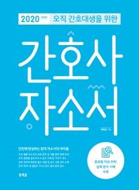 오직 간호대생을 위한 간호사 자소서(2020)