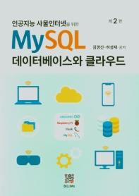 인공지능 사물인터넷을 위한 MySQL 데이터베이스와 클라우드