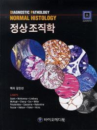 정상조직학