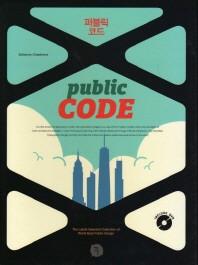 퍼블릭 코드(Public Code)(인터넷전용상품)