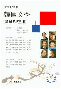 한국문학 대표시선. 3