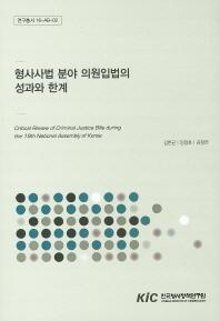 형사사법 분야 의원입법의 성과와 한계
