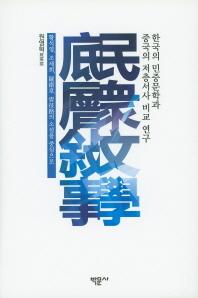 한국의 민중문학과 중국의 저층서사 비교 연구