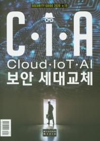 CIA(Cloud, loT, AI) 보안 세대 교체