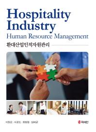 환대산업인적자원관리