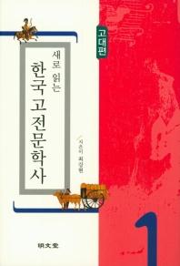 새로 읽는 한국고전문학사: 고대편
