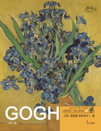 고흐, 영혼을 위로하다. 1: 꽃